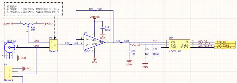 ADC模块电路